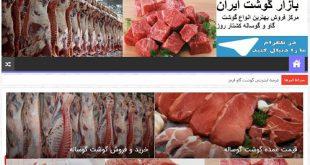 خرید و فروش اینترنتی گوشت گوساله