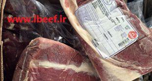گوشت برزیلی در تهران