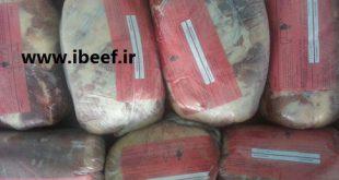 توزیع گوشت منجمد