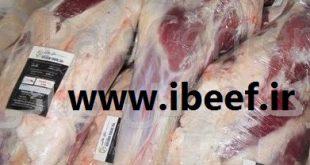 فروش گوشت برزیلی