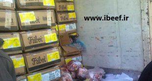واردکنندگان گوشت برزیلی