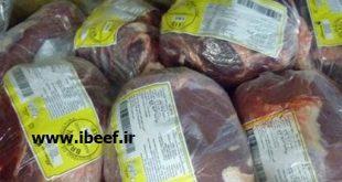فروش گوشت برزیلی مینروا