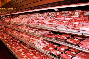 مرکز خرید گوشت برزیلی