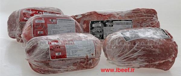 گوشت برزیلی مینروا