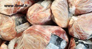 قیمت گوشت برزیلی سردست در تهران